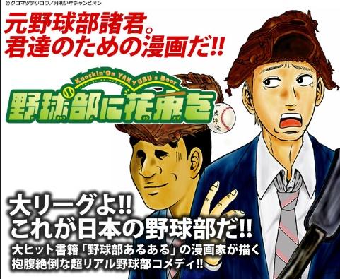 http://yakyuu-manga.blog.so-net.ne.jp/_images/blog/_0b4/yakyuu-manga/2014y12m23d_014514131.jpg